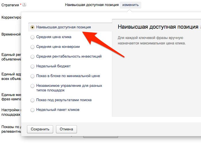 Поменять сылку html яндекс директ контекстная реклама стоимость клика