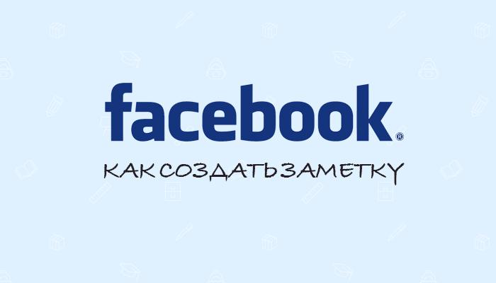 Как создать заметку в Facebook